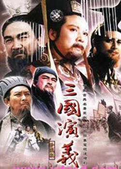 romance_of_the_three_kingdoms_tv_series